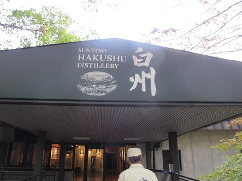 Hakushu Distillery distillery building_tn