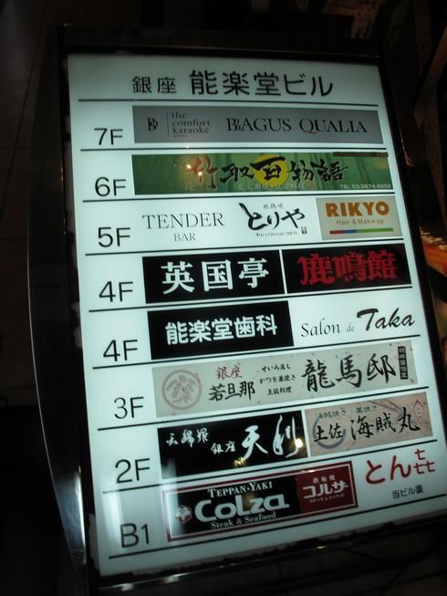 Tender bar tokyo sign_tn