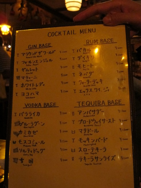 Three martini bar yokohama menu_tn