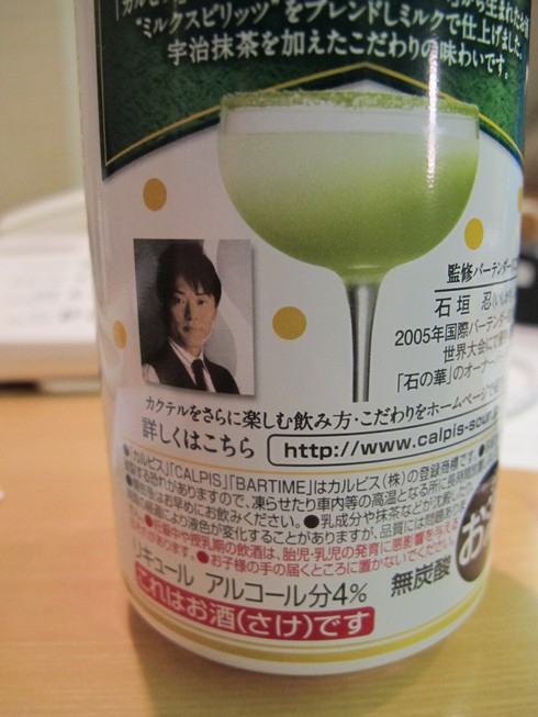 Beverage by bartender shinobu ishigaki_tn