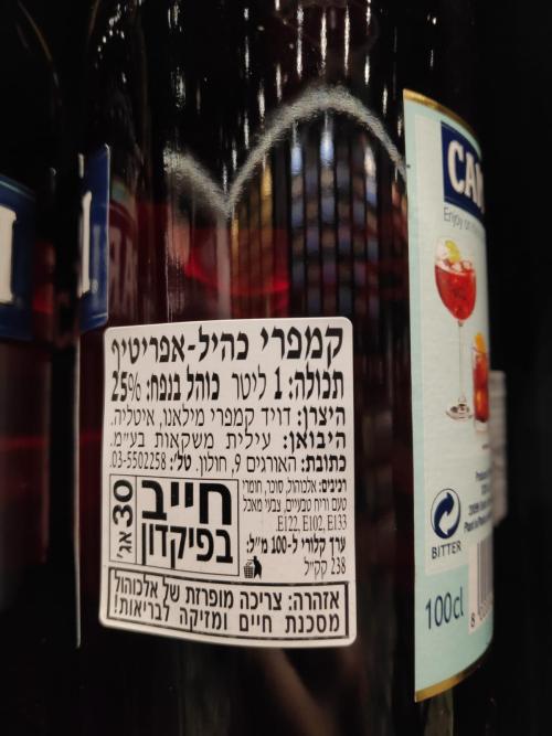 Campari_Israel
